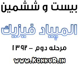 دانلود بیست و ششمین المپیاد فیزیک ایران (مرحله دوم-1392)