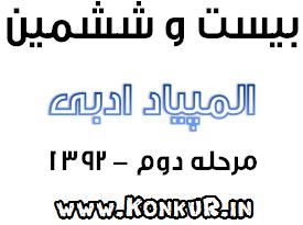 دانلود بیست و ششمین المپیاد ادبی (مرحله دوم-1392)