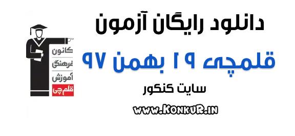 دانلود آزمون 19 بهمن 97 قلمچی