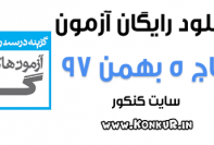 دانلود آزمون 5 بهمن 97 گاج