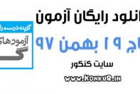 دانلود آزمون 19 بهمن 97 گاج