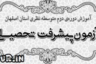 دانلود آزمون پیشرفت تحصیلی دوره اول و دوم متوسطه استان اصفهان آذر 97