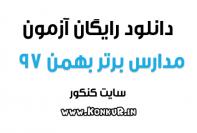 دانلود آزمون مدارس برتر بهمن 97