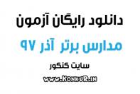 دانلود آزمون مدارس برتر 30 آذر 97