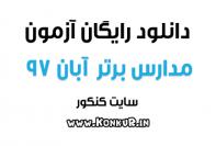 دانلود آزمون مدارس برتر آبان 97