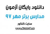 دانلود آزمون مدارس برتر مهر 97