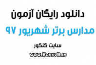 دانلود آزمون مدارس برتر 23 شهریور 97