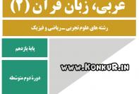 دانلود حل المسائل عربی پایه یازدهم