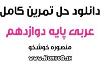 دانلود حل المسائل عربی پایه دوازدهم