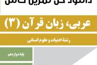 دانلود حل تمرین عربی 3 پایه دوازدهم رشته انسانی