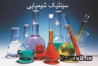 دانلود جزوه کنکوری سینتیک شیمیایی