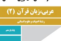 دانلود حل المسائل عربی یازدهم انسانی