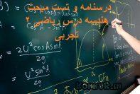 دانلود درسنامه و تست مبحث هندسه درس ریاضی 2 تجربی