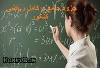 دانلود جزوه جامع و کامل ریاضی کنکور