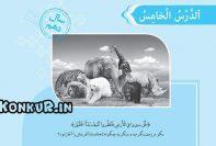 قواعد و ترجمه و تست درس پنجم عربی پایه دهم گاج