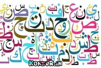 دانلود جزوه عربی عمومی کنکور