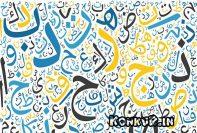 دانلود جزوه درس اول عربی پایه یازدهم