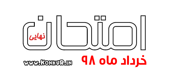 دانلود امتحان نهایی شیمی 3 سال سوم دبیرستان خرداد 98