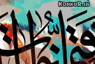 دانلود جزوه مراحل پاسخگویی به سوالات درک مطلب عربی