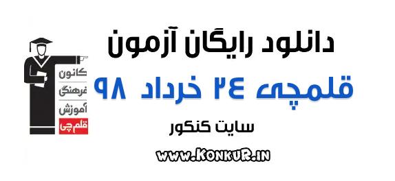 دانلود آزمون 24 خرداد 98 قلمچی (جامع دوم)