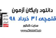 دانلود آزمون 31 خرداد 98 قلمچی (جامع سوم)