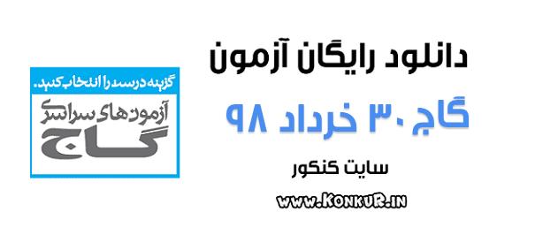 دانلود آزمون 30 خرداد 98 گاج (جامع دوم)