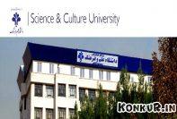 شرایط و نحوه ثبت نام دکتری بدون آزمون دانشگاه علم و فرهنگ 98