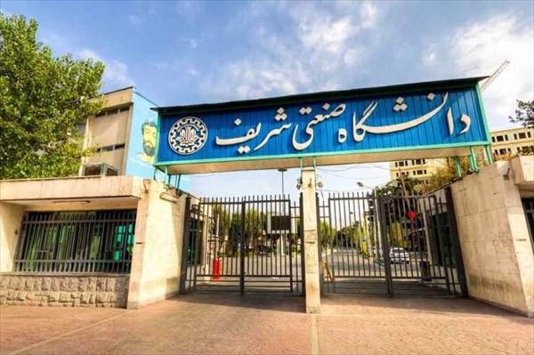 پیگیری برای رفع تحریم های دانشگاه های صنعتی شریف و شهید بهشتی