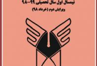 دانلود دفترچه راهنمای ثبت نام مقطع کاردانی دانشگاه آزاد سال 98 براساس سوابق تحصیلی