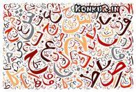دانلود جزوه ترجمه عربی پایه دوازدهم مشترک