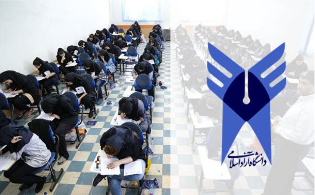 آغاز ثبتنام آزمون EPT دانشگاه آزاد