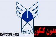 ثبت نام بدون کنکور دانشگاه آزاد ترم بهمن 98 – 99
