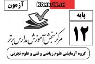 دانلود آزمون مدارس برتر 26 مهر 98