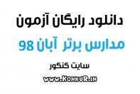 دانلود آزمون مدارس برتر 10 آبان 98