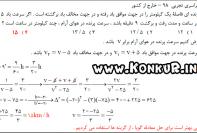 دانلود تستهای معادلات گویا و معادلات رادیکالی