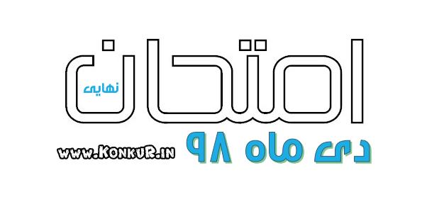 دانلود امتحان نهایی عربی 3 پایه دوازدهم دی 98