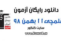 دانلود آزمون 11 بهمن 98 قلمچی
