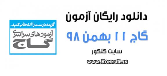 دانلود آزمون 11 بهمن 98 گاج