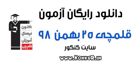 دانلود آزمون 25 بهمن 98 قلمچی