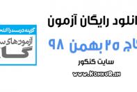 دانلود آزمون 25 بهمن 98 گاج