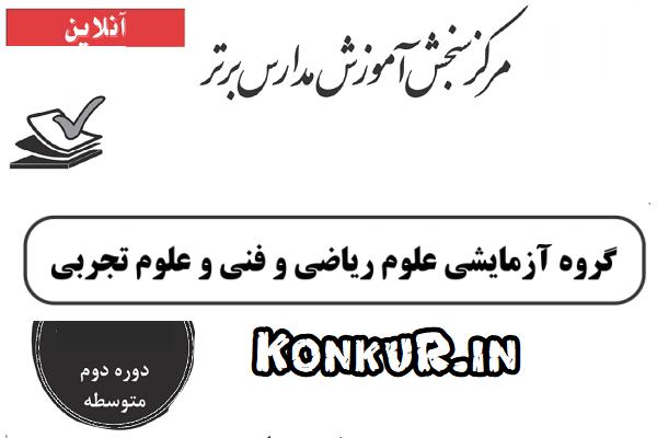 دانلود آزمون مدارس برتر 23 اسفند 98 پایه های دهم و یازدهم