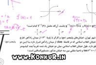 فیلم آموزشی حل تستهای ریاضی مباحث تابع ، مثلثات ، حد و مشتق