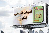 پک صفر تا 100 ادبیات فارسی نظام جدید حرف آخر