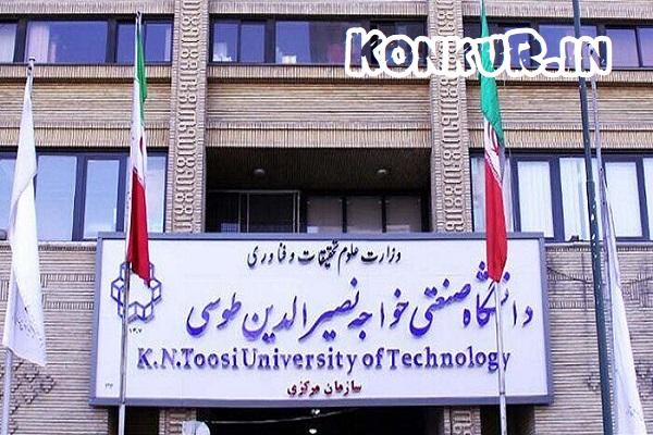 معرفی دانشگاه صنعتی خواجه نصیر الدین طوسی