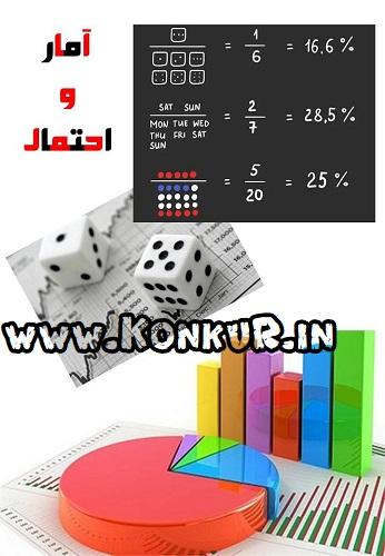 جزوه ریاضی دهم فصل آمار و احتمال