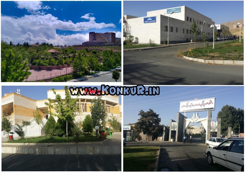 معرفی دانشگاه علوم پزشکی کردستان
