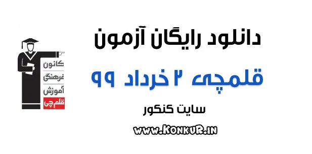 دانلود آزمون 2 خرداد 99 قلمچی