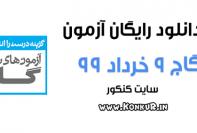دانلود آزمون 9 خرداد 99 گاج