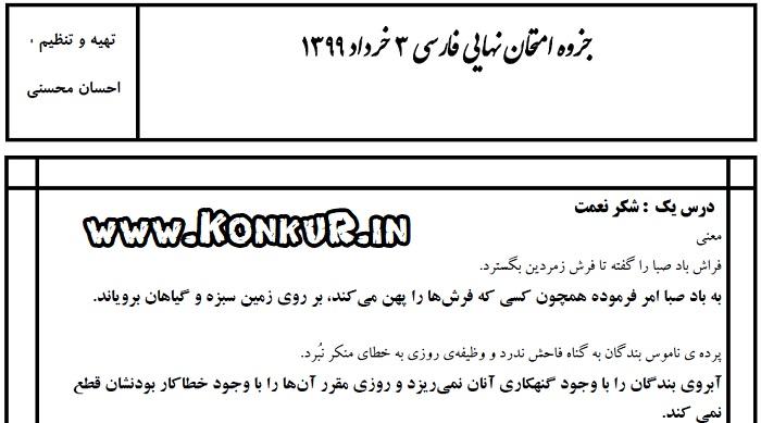 جزوه کامل فارسی برای شرکت در امتحان نهایی