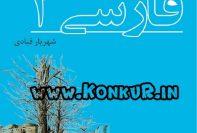 جزوه چندساعت تا امتحان نهایی فارسی3 انتشارات مهر و ماه